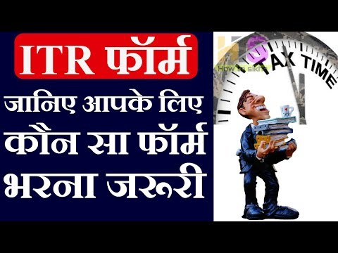 ITR Form Types 2018-19  Income Tax Return Form Kaise Bhare Online   Form Filling Guide Details Hindi