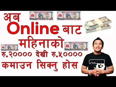 Online Job in Nepal 100% Guarante.. घर बसी बसी Online बाट पैसा कसरी कमौनी ???