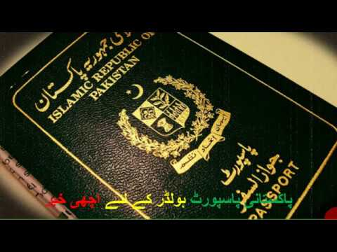 Apply for Pakistani Passport 2017- Passport Fee and requirements