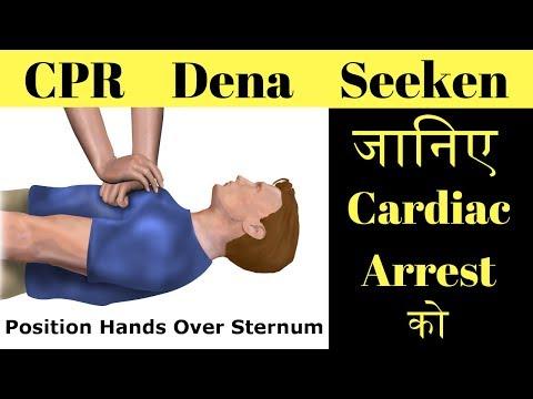 Cardiac Arrest Kya Hota Hai? CPR Kaise Dete Hain?