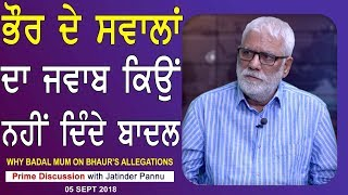 Prime Discussion With Jatinder Pannu 669_Why Badal Mum on Bhaur