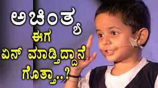 'Drama Juniors' Anchitya Got Busy   Filmibeat Kannada