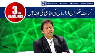 Corrupted Rulers Destroyed Pak Institutes | News Headlines | 3:00 PM | 23 Oct 2018 | 24 News HD