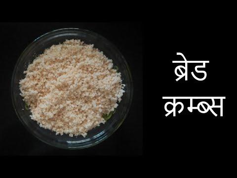 Bread Crumbs | ब्रेड क्र्मब्स | બ્રેડ ક્ર્મબ્સ | By Trusha Satapara