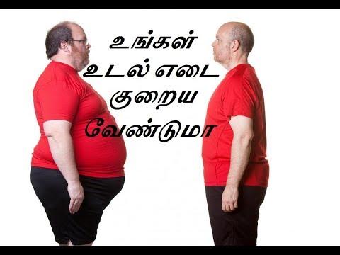 உங்கள் உடல் எடை குறைய வேண்டுமா:Do you have a weight loss-Natural Tamil Medicine