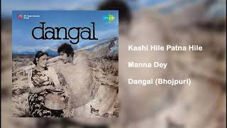 Kashi Hile Patna Hile - Full Song