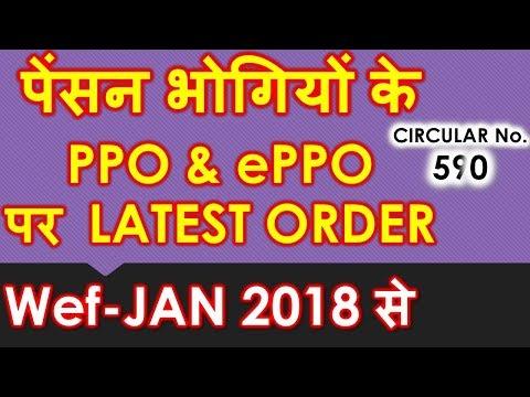 पेंसन भोगियों के PPO & ePPO पर LATEST ORDER Wef-JAN 2018 से