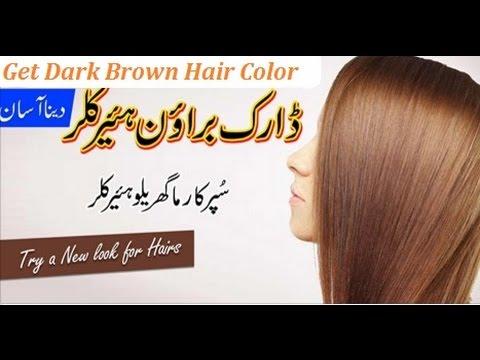 How to Get Dark Brown Hair Color In Urdu