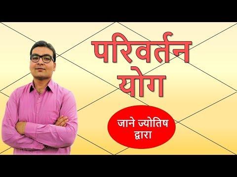 क्या होता है परिवर्तन योग ? (Parivartan Yoga)  | ज्योतिष (Vedic Astrology) | हिंदी (Hindi)