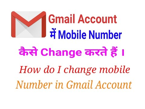 How do I change phone number in my gmail account ?