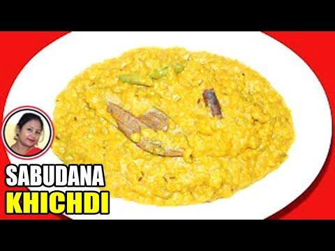 Sabudana Khichdi Recipe - Healthy Delicious Upvas Vrat Fasting Food - Easy Cooking Recipes