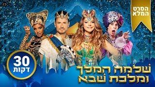 שלמה המלך ומלכת שבא - הסרט (30 דקות) - רינת גבאי