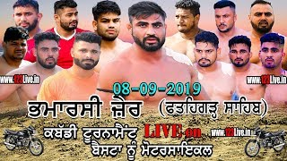 🔴 (LIVE) BHAMARSI JER (FGS) KABADDI TOURNAMENT 08-09-2019/www.123Live.in