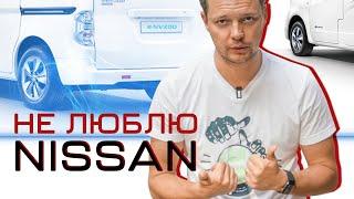 NISSAN E-NV200. Как практичный ЭЛЕКТРОКАР стал нелюбовью на всю жизнь/URBAN ELECTRIC