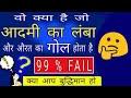 वो क्या है जो आदमी का लंबा और औरत का गोल होता है | 6 मजेदार पहेलियाँ | Riddles | Paheliyan in Hindi