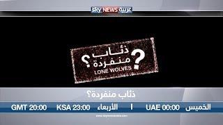 #x202b;ذئاب منفردة؟.. وثائقي على سكاي نيوز عربية#x202c;lrm;
