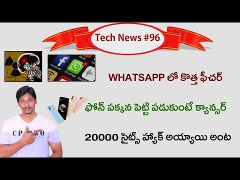 Tech News in Telugu #96
