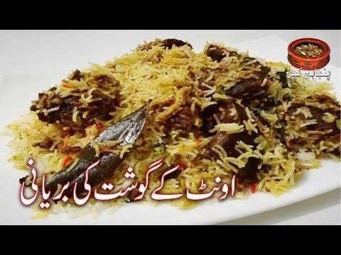 oont k gosht ki Biryani, Camel's Meat Biryani, اونٹ کے گوشت کی بریانی Recipe (Punjabi Kitchen)
