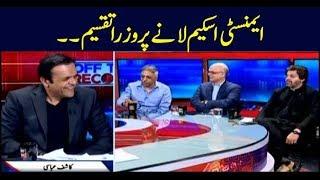 Off The Record | Kashif Abbasi | ARYNews | 17 April 2019