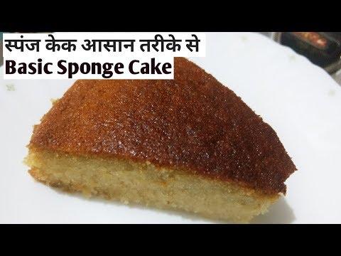 Eggless Sponge Cake Recipe in Microwave/Oven | Basic Vanilla Cake recipe by poojarani