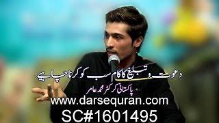"""Muhammad Amir (Pakistani Cricketer) """"Dawat o Tableegh Ka Kaam Sub Ko Kerna Chaye"""""""