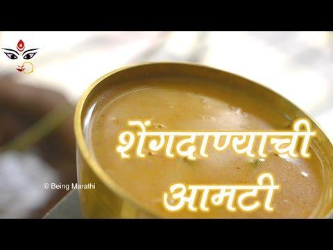 SHENGDANA AAMTI | UPVAS SPECIAL | FASTING RECIPE |AUTHENTIC MAHARASHTRIAN FOOD RECIPE