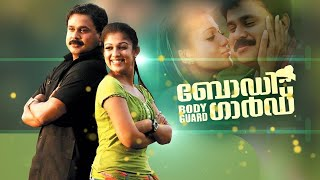 Body Guard Malayalam Full Movie , ബോഡി ഗാർഡ് , Amrita Online Movies , Amrita TV