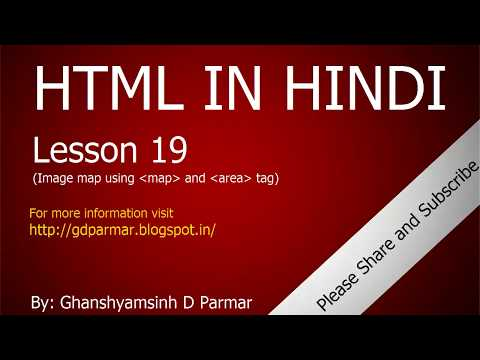 HTML in Hindi Lesson 19 (using image map)