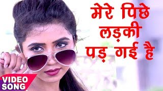 TOP HINDI VIDEO SONG - Mere Piche Ek Ladaki - Kumar Sumant - DJ Pe Tu Dance Kara - Hindi Songs 2017
