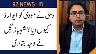 PM Modi awarded UAE honour : Dr Shahbaz Gill comments
