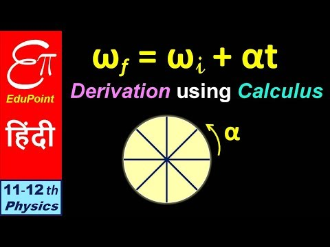 🔴 Equations of ROTATIONAL MOTION - 1 || in HINDI
