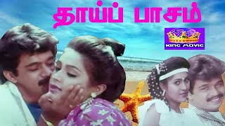 Action King Arjun In -Thaaippasam-Roopini,Goundamani,Covaisarala,Mega Hit Tamil Full Action Movie