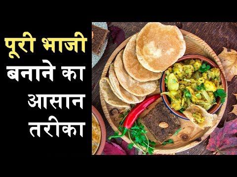 Puri Bhaji Recipe in Hindi |  पूरी भाजी  | Puri Bhai North Indian | How To Make Poori Bhaji