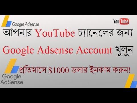 How to Create google adsense Account 2017 !!