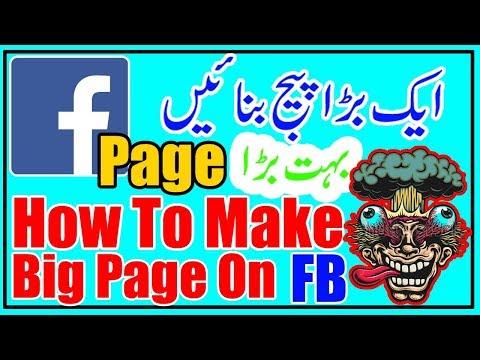 How To Merge Facebook Pages & facebook page likes tricks 2017 In Urdu Hindi