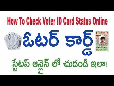 How to Check Voter ID Card Status Online ఓటర్ ఐడి కార్డ్ స్టేటస్ చెక్ చేసుకోండి ఇలా