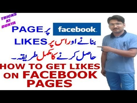 HOW TO GET FAST LIKES ON FACEBOOK PAGES URDU HINDI 2017