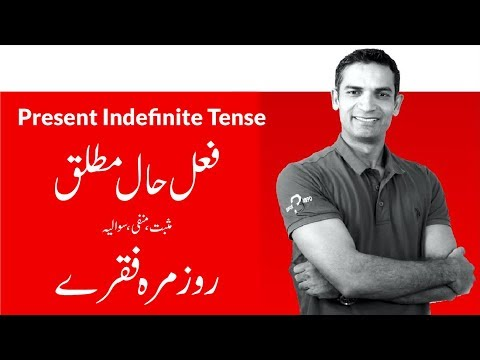Present Indefinite Tense in English Sentences with translation in Urdu by M. Akmal | The Skill Sets