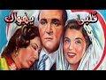 فيلم قلبي يهواك - Alby Yhwak Movie