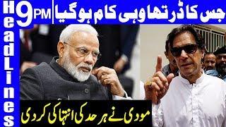 Another Big Announcement of PM Imran Khan   Headlines & Bulletin 9PM    23 August 2019    Dunya News