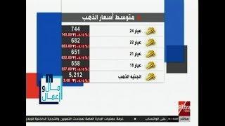 #x202b;مال وأعمال  تعرف على أسعار العملات الأجنبية والذهب اليوم#x202c;lrm;