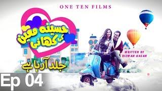 Haseena Moin Ki Kahani Episode 4   Aplus