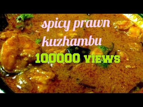 How To Make Prawn Kuzhambu /Prawn Curry/Eral Kuzhambu/இறால் குழம்பு Non Veg In Tamil