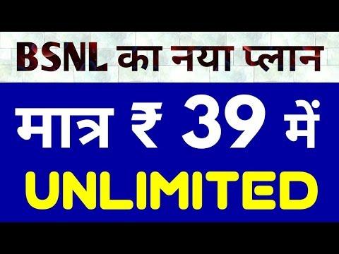 इससे सस्ता प्लान कही नहीं पाओगे - BSNL UNLIMITED IN 39 Rs.