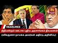 மீண்டும் பிரதமரான ரணில் Srilanka news Srilanka news today