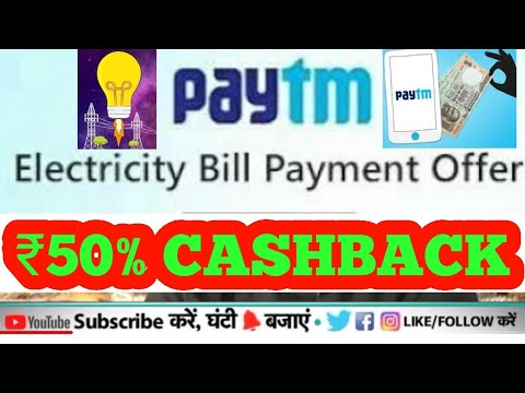 HOW TO PAY ELECTRICITY BILL USING PAYTM || ₹50% CASHBACK