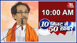 10 Minute 50 Khabrien: Next Mayor, CM Will Be From Shiv Sena, Says Uddhav Thackeray