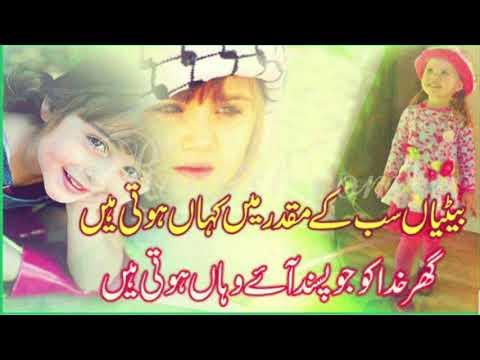 betiyan sher o shayari Bn- A heart touching poem by famous Urdu shayri  by shayri.urdu.hindi