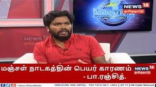 Interview with 'Kaala' Director Pa. Ranjith | Vellum Sol | News18 Tamil Nadu