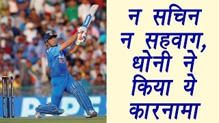 MS Dhoni becomes 1st Indian to smashes 200 sixes in ODI  | वनइंडिया हिन्दी